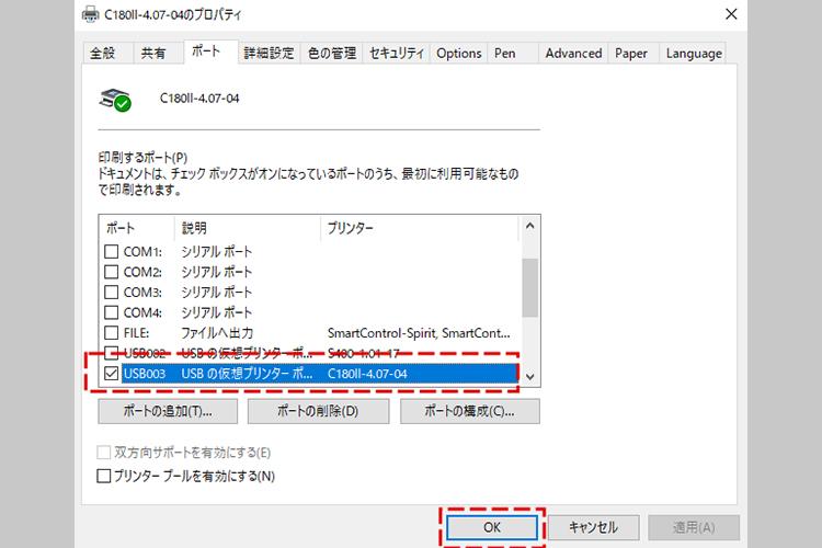 レーザーカッターのUSBケーブルの差し込み口を変更してから、データ転送ができなくなった時の対処法:正しいUSBポートに設定されたら、OKをクリックして設定を終了させます。
