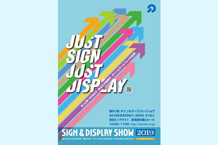第61回サイン&ディスプレイショウ2019(SIGN & DISPLAY SHOW 2019)開催概要