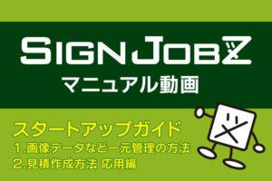 SignJOBZ(サインジョブズ)のマニュアル動画:画像データの一元管理・見積作成方法の応用編