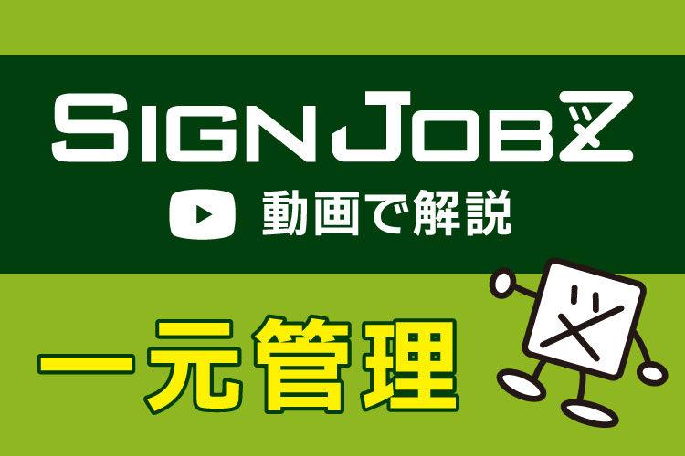 【動画で解説】SignJOBZ(サインジョブズ)の一元管理を活用しよう!