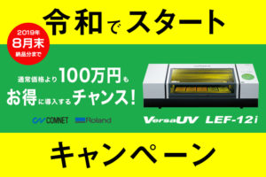 UVプリンター LEF-12i「令和でスタートキャンペーン」開催中!