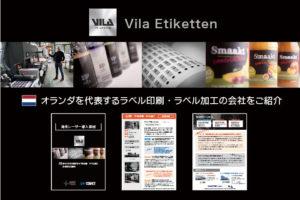 海外から学ぶレーザー導入事例|納期短縮に成功し受注数を1年で2倍にアップさせたラベル印刷・ラベル加工会社|Vila Etiketten