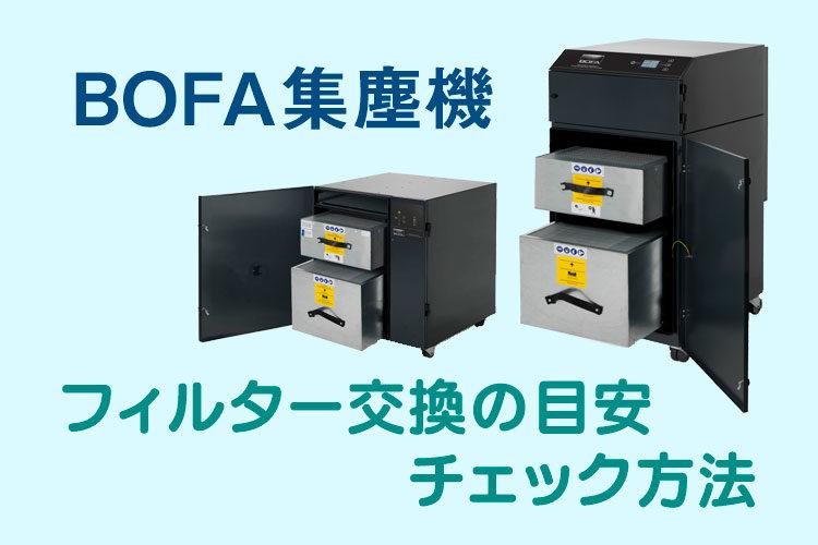 消臭集塵機(BOFA社製)のフィルター交換の目安・チェック方法