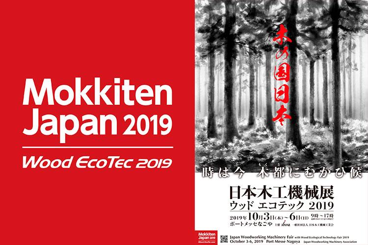 日本木工機械展/ウッドエコテック2019 出展のお知らせ