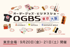 オーダーグッズビジネスショー 2019 東京 (OGBS2019)に出展します!