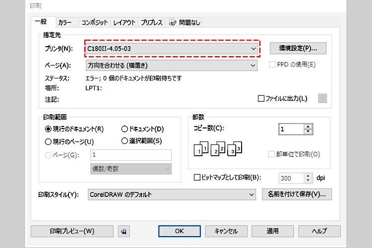 パソコンからレーザー加工機(レーザーカッター)に加工データが転送できない場合:印刷プロパティで、レーザーカッターのドライバーを正しく選択しているか確認する。