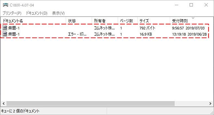 パソコンからレーザー加工機(レーザーカッター)に加工データが転送できない場合:デバイスとプリンター内に、未出力データが残っていないか確認し、残っていれば削除する。