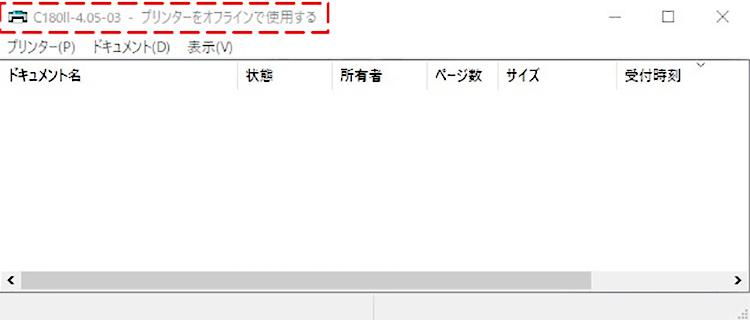 パソコンからレーザー加工機(レーザーカッター)に加工データが転送できない場合:レーザー加工機がの印刷設定で、「プリンターをオフラインで使用する」項目にチェックを入れてないか確認する。
