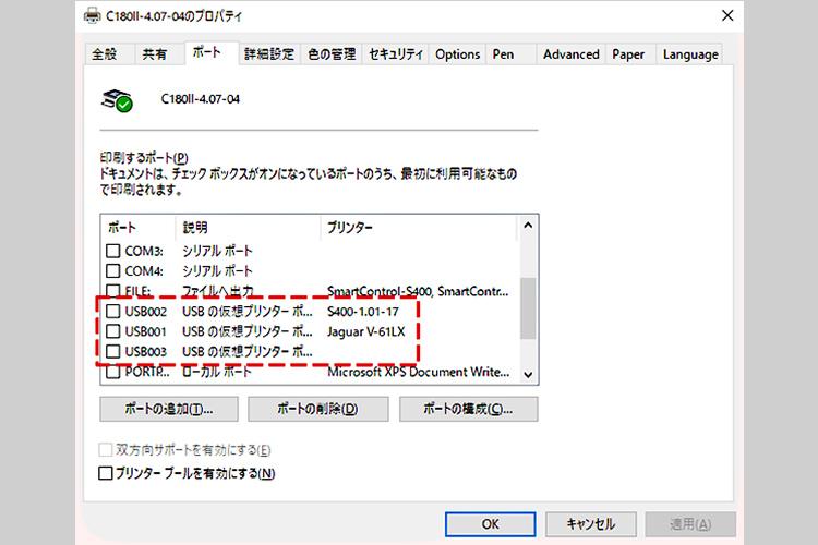 パソコンからレーザー加工機(レーザーカッター)に加工データが転送できない場合:USBケーブルの差し込み口を普段使っているものから変更していないか確認し、分からなければ「USBポート」を確認する。