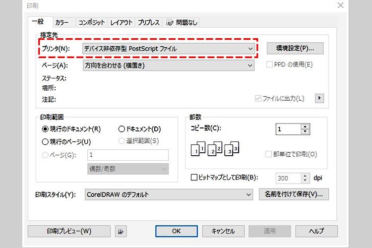 パソコンからレーザー加工機(レーザーカッター)に加工データが転送できない場合:「Print Spooler(プリント スプーラー)」が停止していると、プリンタードライバーの選択が【デバイス非依存型】になるので再起動または開始を押す。