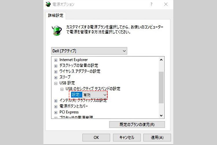 パソコンからレーザー加工機(レーザーカッター)に加工データが転送できない場合:パソコンの電源オプションを確認し、設定を無効にする。