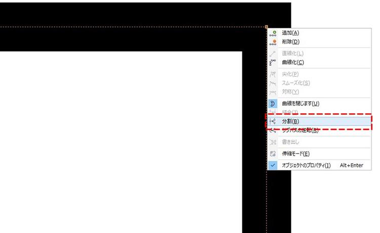 レーザーカッターのレーザー加工時に、レーザーカットの開始位置(始点)を加工データで指定・変更したい。:CorelDRAWの「分割(曲線の分割)」 をクリックします。