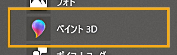 レーザー加工道場ペイント3Dを使用した画像の切り抜き方法01:ペイント3Dを立ち上げる