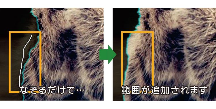 レーザー加工道場ペイント3Dを使用した画像の切り抜き方法08:切り抜く範囲を追加する