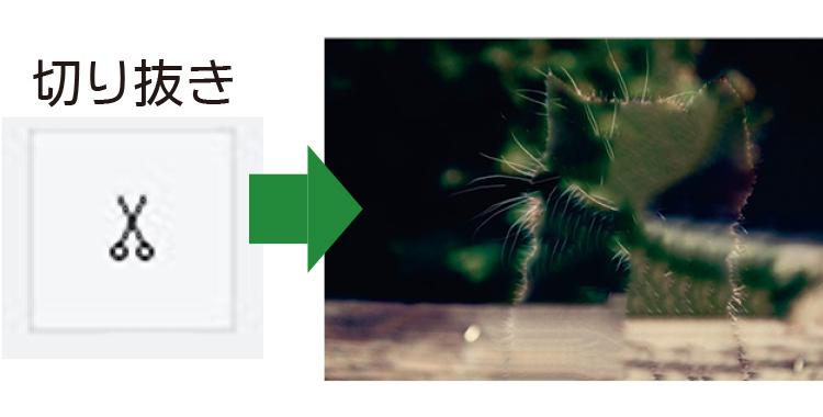 レーザー加工道場ペイント3Dを使用した画像の切り抜き方法10:切り抜いた後の画像