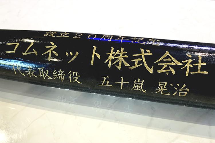 北陸産業のレーザー加工機活用事例:富山県南砺市の野球バット生産で記念バットの名入れにレーザー彫刻加工