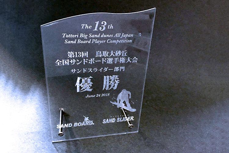 レーザー加工機の導入事例:株式会社ティエスピー様のレーザー加工製品。アクリルの表彰盾