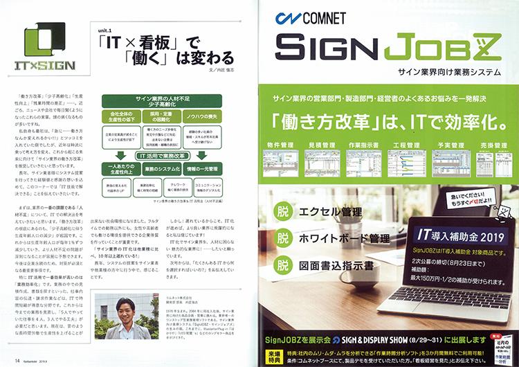 看板経営 vol.4(2019年8月号)にコラム&広告掲載:コムネットが開発・販売するSignJOBZ(サインジョブズ)は、サイン業界・看板業界で業務効率化に悩むお客様の声をもとにシステム提案をした業務管理システムです。