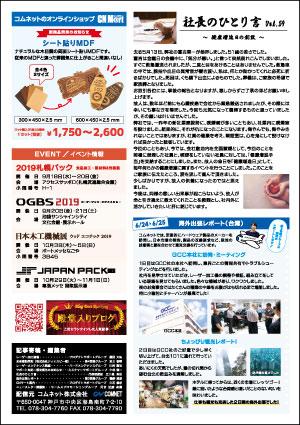 コムネット株式会社のレーザー加工機(レーザーカッター)をご愛顧いただいているお客様にお届けしているニュースレターvol.59(9月号):社長のひとり言、海外出張レポート(中国台湾)