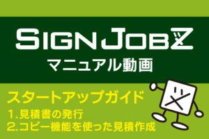 SignJOBZ(サインジョブズ)のマニュアル動画:見積書の発行・コピー機能を使った見積作成