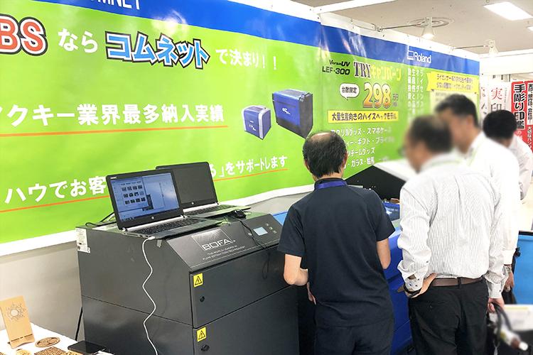 オーダーグッズ・ビジネスショー2019(OGBS2019)の東京開催時、コムネット株式会社ブースではレーザー加工機・レーザーカッター「S400」を出展しました。