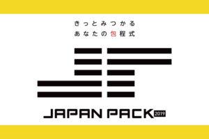 JAPAN PACK 2019(日本包装産業展)に出展します!