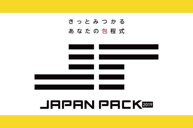 「JAPAN PACK2019」(日本包装産業展)に、コムネット株式会社は包装加工機としてレーザー加工機(レーザーカッター)を出展します。