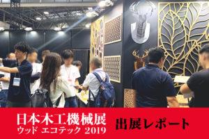 日本木工機械展/ウッドエコテック2019 出展レポート