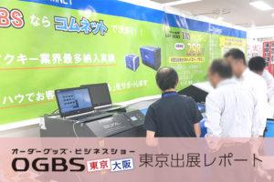 オーダーグッズビジネスショー2019(OGBS2019)出展レポート