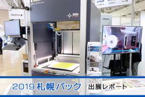 2019札幌パック出展レポート|包装加工機材としてレーザー加工機を出展