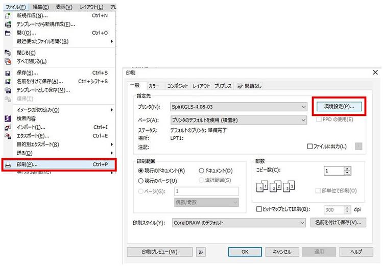 レーザー加工機(レーザーカッター)の加工エリアをCorel DRAWで変更する方法:プロパティの設定を変更。
