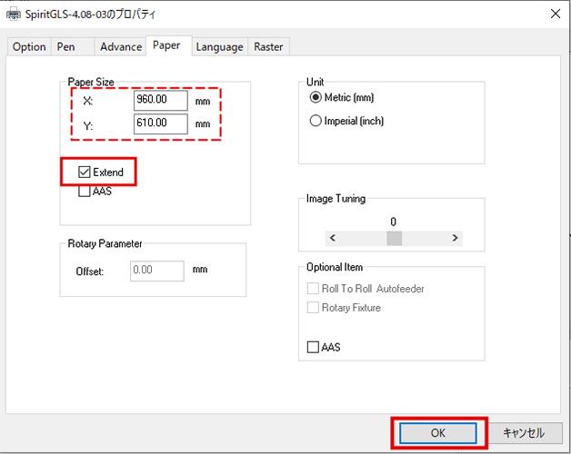 レーザー加工機(レーザーカッター)の加工エリアをCorel DRAWで変更する方法:ペーパーサイズの変更。