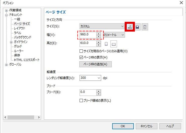 レーザー加工機(レーザーカッター)の加工エリアをCorel DRAWで変更する方法:ページサイズの変更。