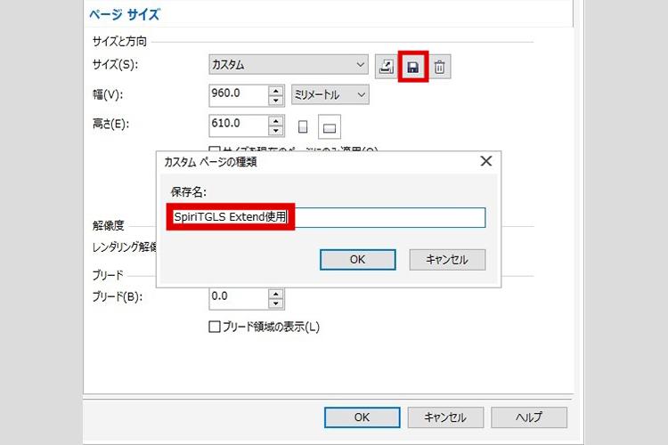 レーザー加工機(レーザーカッター)の加工エリアをCorel DRAWで変更する方法:保存名を付ける。