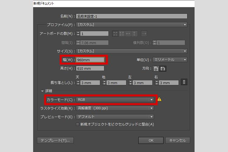 レーザー加工機(レーザーカッター)の加工エリアをIllustratorで変更する方法:新規ドキュメントを設定をする。