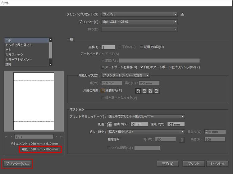 レーザー加工機(レーザーカッター)の加工エリアをIllustratorで変更する方法:印刷設定から加工エリアを変更する。