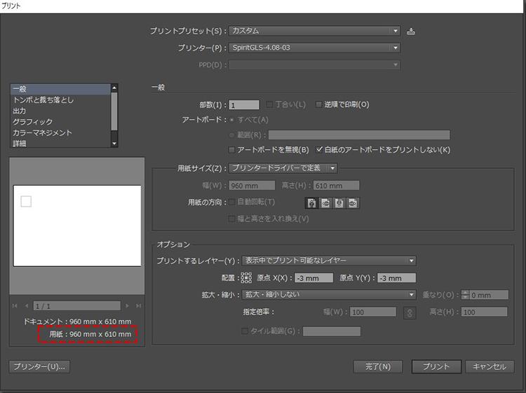 レーザー加工機(レーザーカッター)の加工エリアをIllustratorで変更する方法:変更された用紙のサイズをチェックする。
