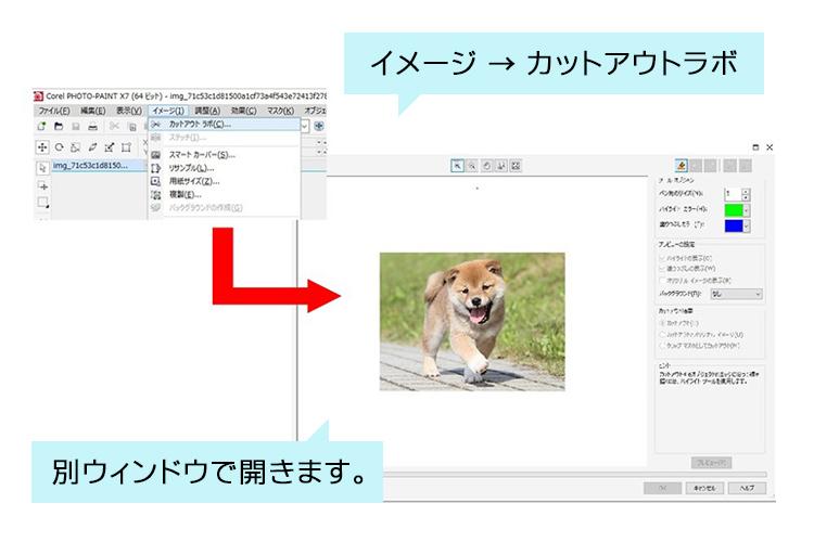「Corel PHOTO-PAINT」を使用した画像の切り抜き方法3:ツールバーから、「カットアウトラボ」を選択します。