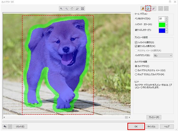 「Corel PHOTO-PAINT」を使用した画像の切り抜き方法5:「ペンツール」で選択された切り抜く範囲には、色が自動的に塗りつぶされます。