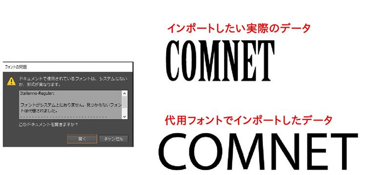 フォントデータをアウトライン化して、図形データにする(Adobe Illustratorの場合):代用フォントへの置換を行うメッセージを確認する