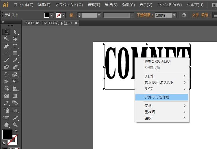 フォントデータをアウトライン化して、図形データにする(Adobe Illustratorの場合):STEP1テキストをアウトライン化する