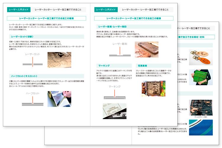 レーザー入門ガイド「レーザーカッター・レーザー加工機でできること」のサンプルページ