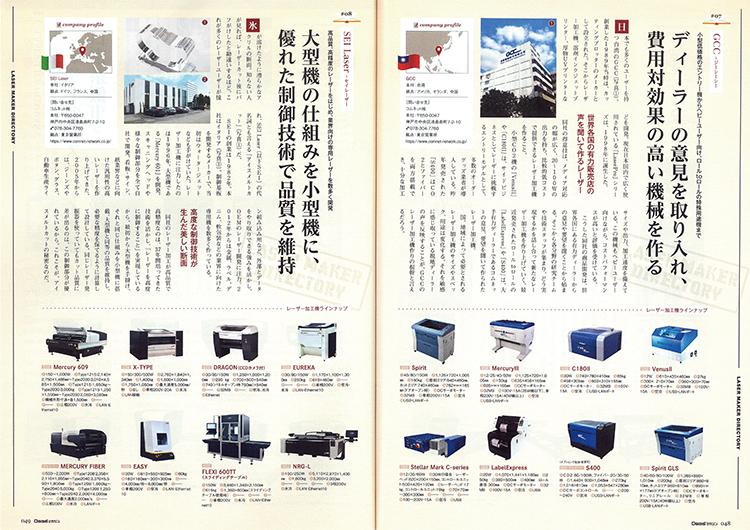 OGBSマガジンvol.63(9月号)に掲載されたレーザー加工機メーカー名鑑にコムネットが販売するレーザーカッターのメーカーであるGCC社(台湾)・SEI社(イタリア)が紹介されました!