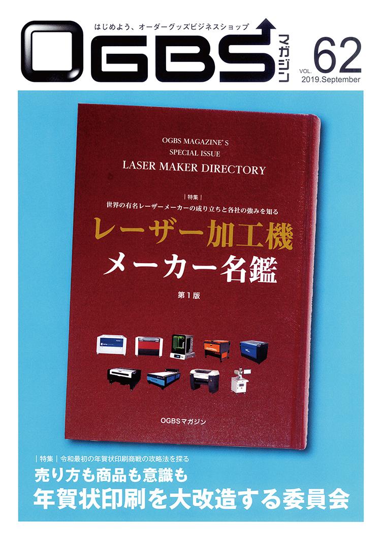 OGBSマガジンvol.63(9月号)特集「レーザー加工機メーカー名鑑」に、コムネットが販売するレーザー加工機(レーザーカッター)のGCC(台湾)&SEI(イタリア)が紹介されました。
