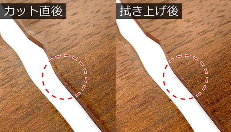 木目調のシート貼りMDF「モクスタイル」:レーザー加工の後処理もとてもしやすいんです!