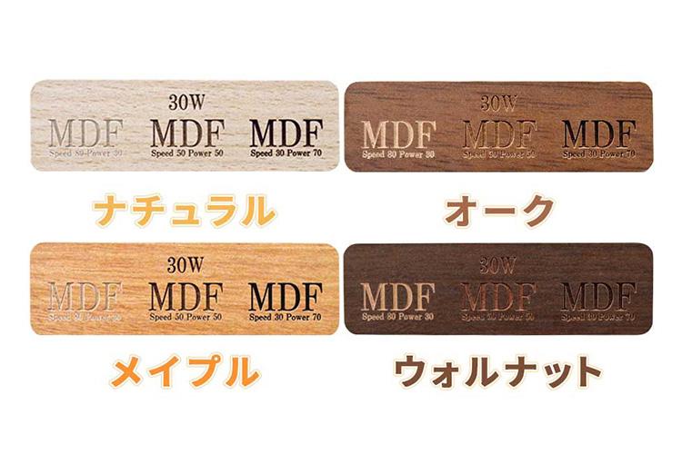 木目調のシート貼りMDF「モクスタイル」:それぞれの彫刻による仕上がりの違い