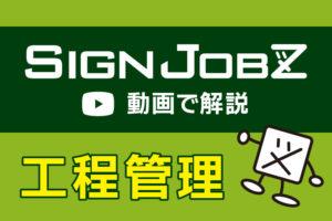 【動画で解説】SignJOBZの工程管理で、製造作業の進捗を共有しよう!