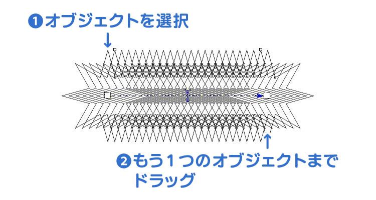CorelDRAWのブレンドツールで、パス・図形に沿ってオブジェクトを複数個配列:配列するオブジェクト2つを選択し、ドラッグします。