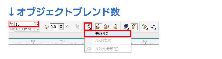 CorelDRAWのブレンドツールで、パス・図形に沿ってオブジェクトを複数個配列:[オブジェクトブレンド数]を入力し、[新規パス]をクリックします。