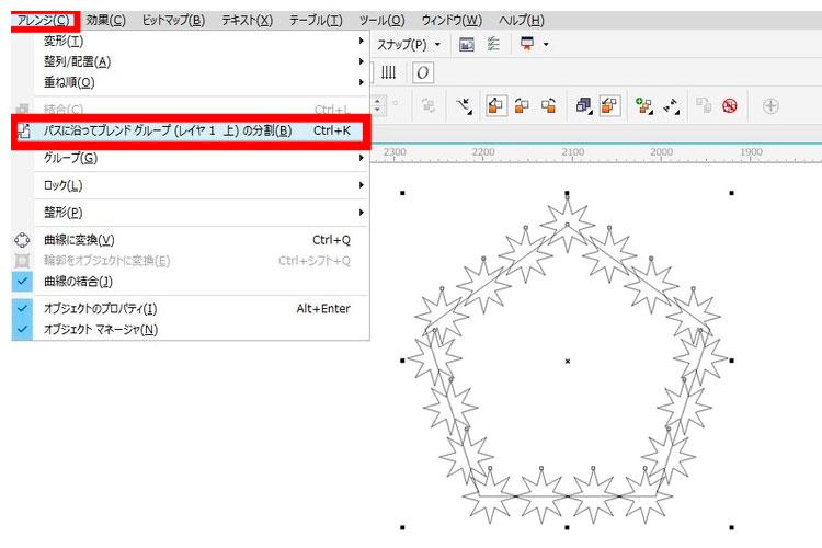 CorelDRAWのブレンドツールで、パス・図形に沿ってオブジェクトを複数個配列:グループを解除します。